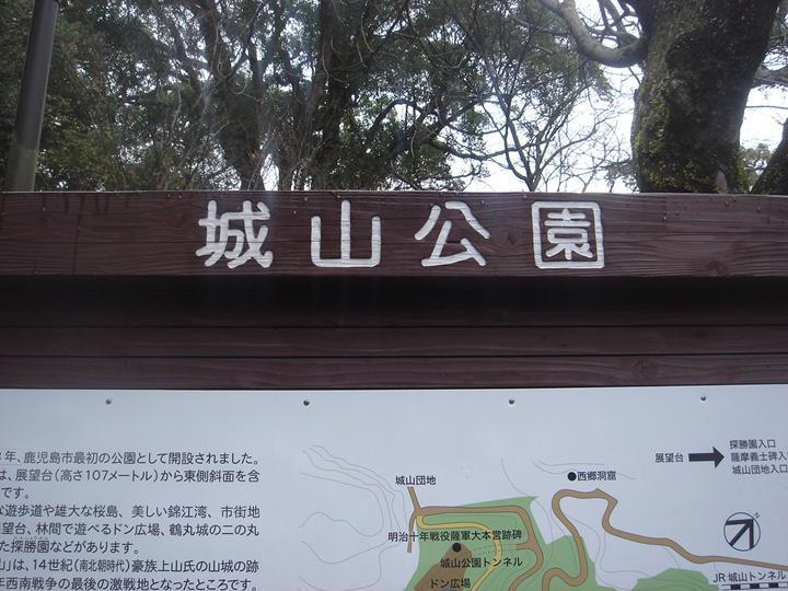 城山公園.jpg